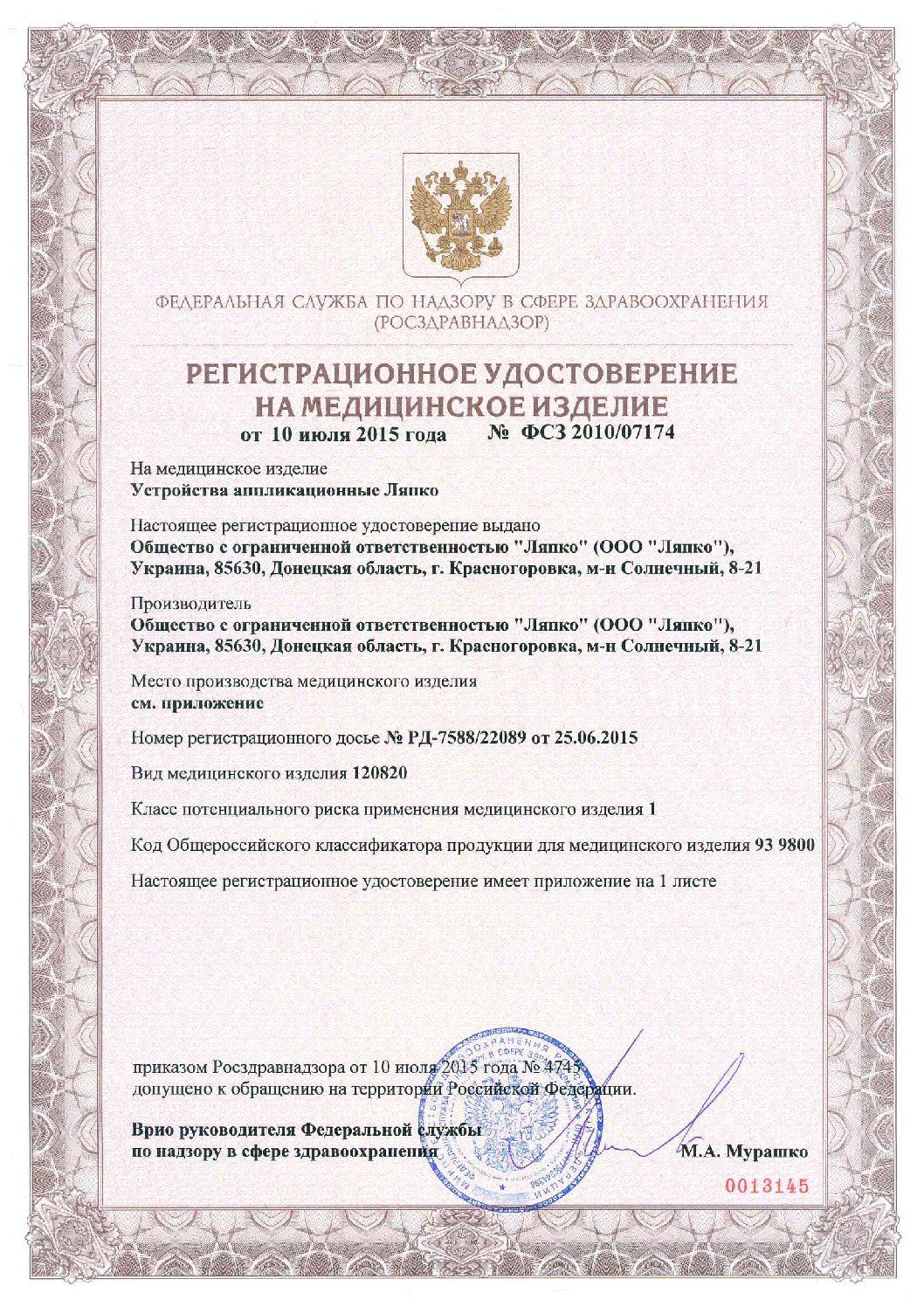 1701_ru_25